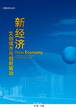 新经济:文创城市与创新驱动