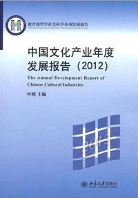 中国文化产业年度发展报告2012