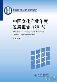 中国文化产业年度发展报告2013