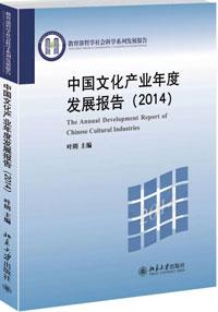 中国文化产业年度发展报告2014
