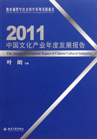 中国文化产业年度发展报告2011
