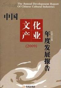 中国文化产业年度发展报告2009