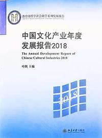 中国文化产业年度发展报告2018