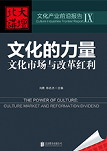 文化的力量:文化市场与改革红利 (文化产业前沿报告 第九辑)