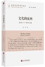 文化的流向—发展文化产业学论稿