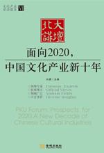 面向2020,中国文化产业新十年 (文化产业前沿报告 第六辑)