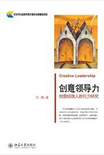 创意领导力—创意经理人胜任力研究