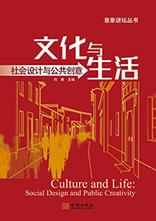 文化与生活:社会设计与公共创意