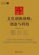 文化创新战略:创意与科技 (文化产业前沿报告 第八辑)