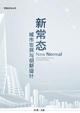 新常态:城市发展与创新设计