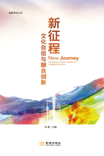 新征程:文化自信与融合创新