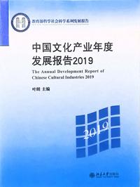 中国文化产业年度发展报告2019